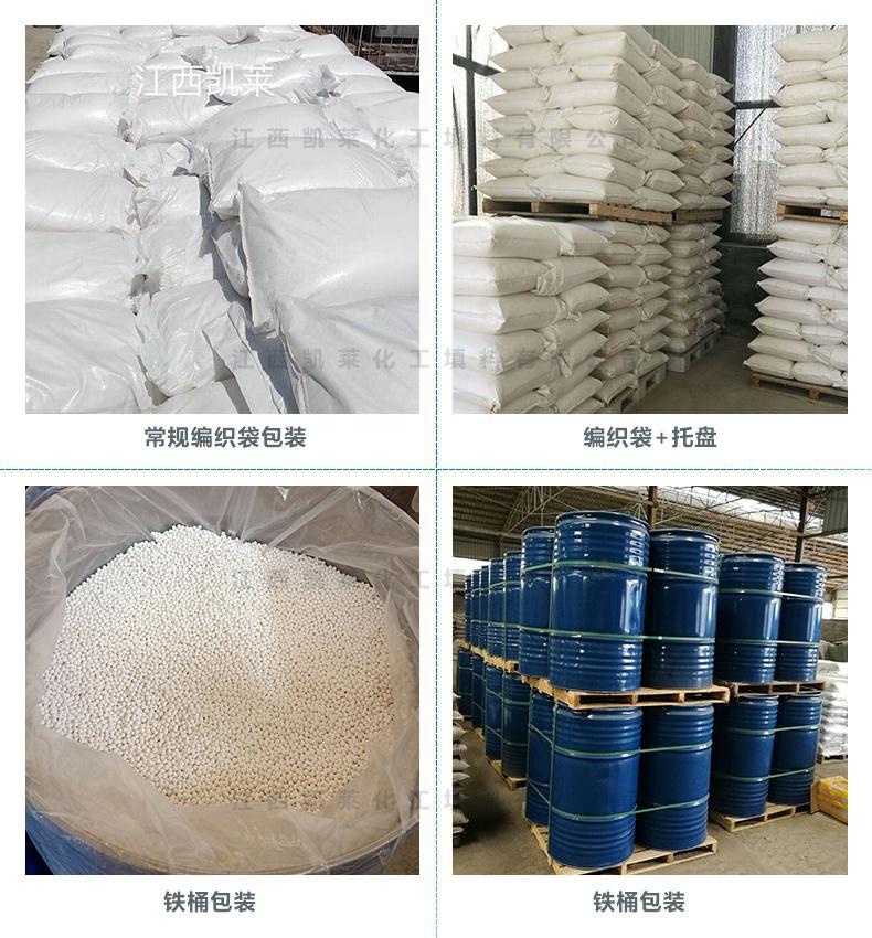 双氧水专用吸附剂出货包装