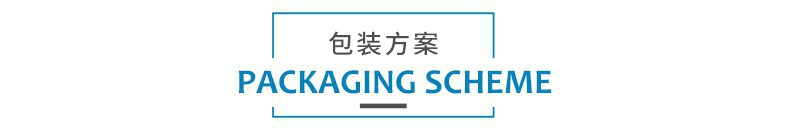 双氧水专用吸附剂包装方案.jpg