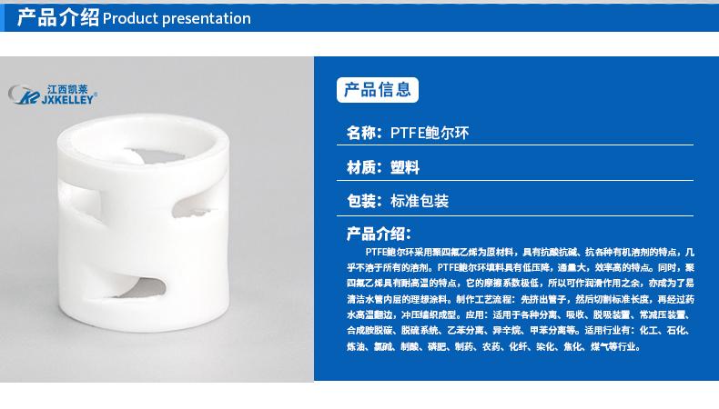 PTFE鲍尔环填料性能