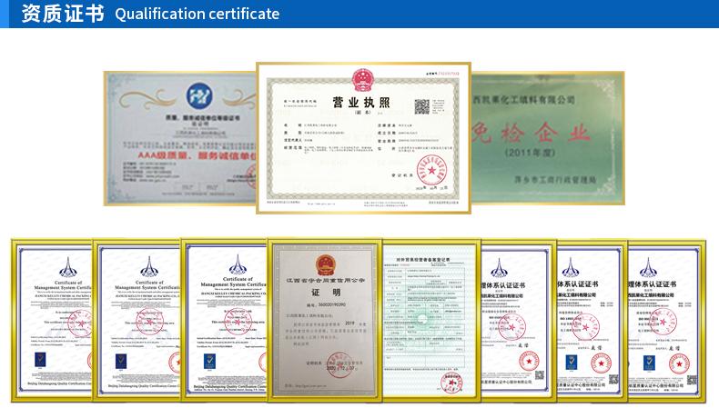 316鲍尔环填料公司证书