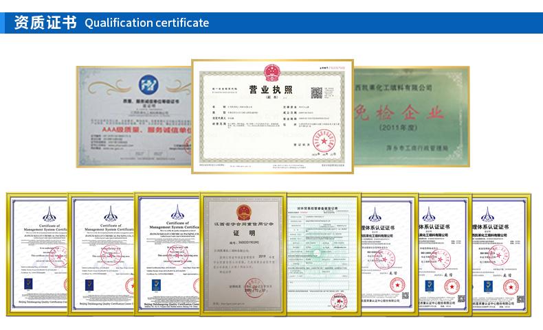 陶瓷矩鞍环填料荣誉证书