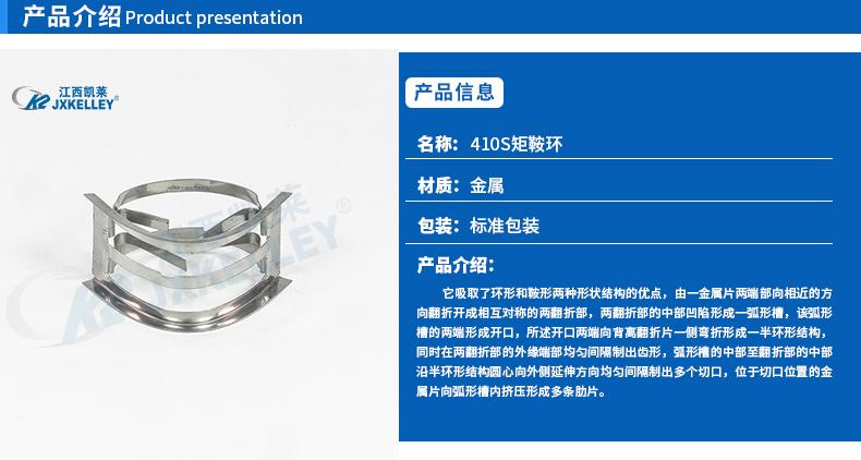 410S不锈钢矩鞍环填料